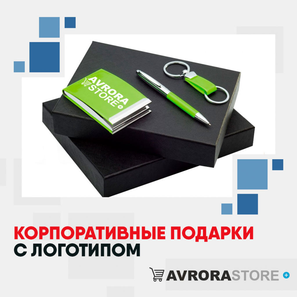 Корпоративные подарки с логотипом на заказ в Балашихе